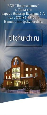 Церковь ЕХБ Возрождение